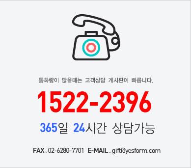 고객센터 1588-2390