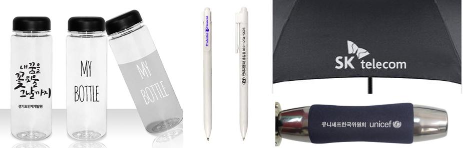 텀블러, 볼펜, 우산 실크인쇄 예시