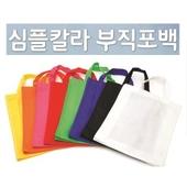 [멀티백] 심플칼라부직포백