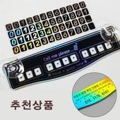 홀로그램 아크릴 주차번호판-고급B