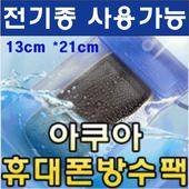 방수팩/대형방수팩/노트2,3 사용가능