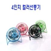 미니선풍기/선풍기/usb선풍기/4인치
