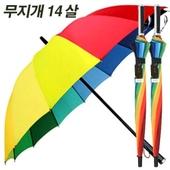 58무지개 14살 패션장우산