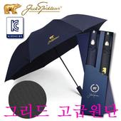 잭니클라우스 2단+2단 그리드 우산세트