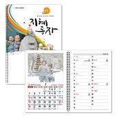 [미니수첩] 지혜동자