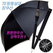 검정 70 올FRP 체크바이어스 장우산 (방풍살대)