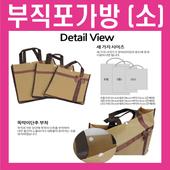 [멀티백] 부직포가방(소)/시장가방