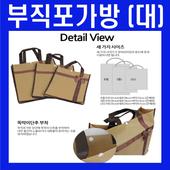 [멀티백] 부직포가방(대)/시장가방
