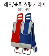 [시장가방] 레드/블루 쇼핑 캐리어