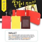 [카드지갑] 목걸이형 천연 가죽지갑