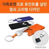 메탈 키 가죽 홀더 USB 4G