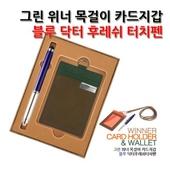 위너목걸이카드지갑(그린)+후레쉬터치펜(블루) 세트