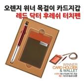 위너목걸이카드지갑(오렌지)+후레쉬터치펜(레드)세트