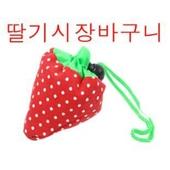 [시장가방] 좋은날 딸기 장바구니