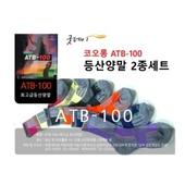 코오롱 ATB100 등산양말 남/여 세트