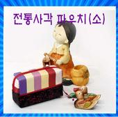전통사각파우치/전통누비/화장품파우치/외국인선물