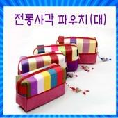 전통파우치/전통누비/외국인선물/화장품파우치