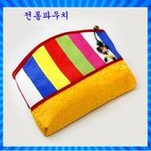 전통반달파우치 대/외국인선물/화장품파우치