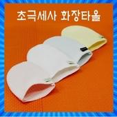 화장타올/크린징타올/화장솜/초극세사