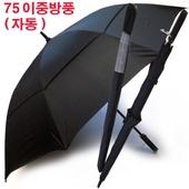 [이중방풍우산]검정75이중방풍자동 골프우산