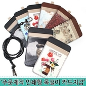 [OEM]주문제작 독도 사피아노 목걸이형 카드지갑