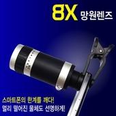 스마트폰 망원렌즈 8X(메탈),셀카봉렌즈
