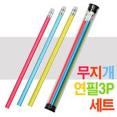 고급원형 무지개 연필3P세트