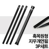 프리미엄 흑목원형지우개연필3P세트