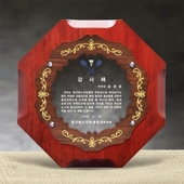 [상패(크리스탈)]6)218-4 크리스탈상패