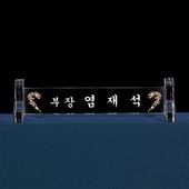 [명패(크리스탈)]6)224-3 크리스탈명패