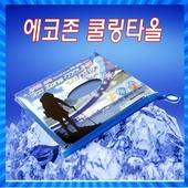 쿨링타올/에코죤쿨링타올/쿨타올/아이스타올