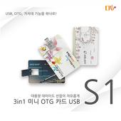 DV S7(에스세븐)카드형 3in1스마트USB 8G