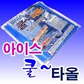 (보급형) 쿨타올 (中)