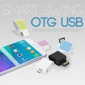 쥬비트 스마트 스윙 OTG USB 8G