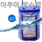 스마트폰방수팩(대형방수팩)