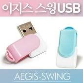 이지스-스윙 USB메모리 64GB