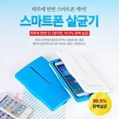 [휴대폰악세사리]휴대폰살균기USB(화이트)