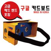 [휴대폰악세사리 VR 가상현실 구글카드보드