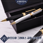[아모티아] 그레이스금장 금속볼펜
