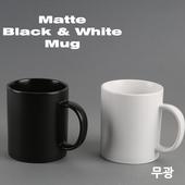 무광 화이트&블랙 머그컵