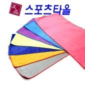 [국내산/정품] 스포츠타올(20*100cm) /수출용/초극세사