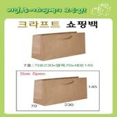 크라프트 종이쇼핑백(7호A-230*70*145mm)