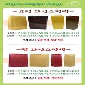 코팅 와인 종이쇼핑백(1본형-120*100*410mm)