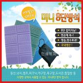 [돗자리/매트]뉴8단방석- (주머니포함)