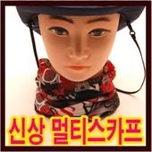 [등산용품]멀티스카프-니트