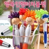 [볼펜(중저가형)]Happy인형터치볼펜(볼펜+터치펜)