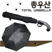 샷건우산/총모양우산/우산