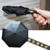 총우산/총모양우산
