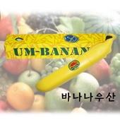 바나나우산/과일우산/3단우산