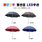 [장우산]LED장우산/LED우산/광선검우산